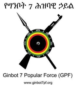 GPF_Logo-Large